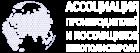 Ассоциация производителей и поставщиков пенополистирола (АППП)