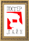 Постер-Лайн