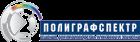 ПОЛИГРАФСПЕКТР