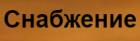 СНАБЖЕНИЕ