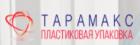 ТАРАМАКС
