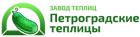 Петроградские теплицы