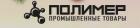 ПОЛИМЕР