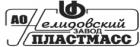 Нелидовский завод пластических масс