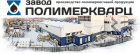 Завод Полимеркварц