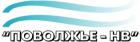 Поволжье - НВ