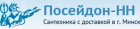 Посейдон-Снаб