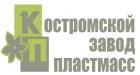 Костромской завод пластмасс