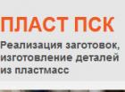 Пласт ПСК
