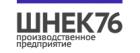 ШНЕК76