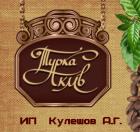 Производитель турок «ИП Кулешов А.Г.»