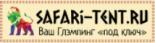 Сафари-Тенты Россия